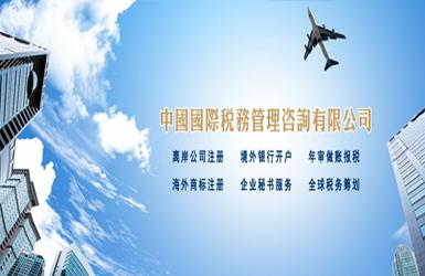 中国国际税务管理